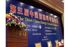第三届中国能源科学家论坛 (1891播放)