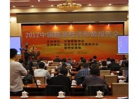 2012中國能源經濟形勢報告會 (7821播放)