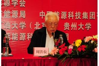 全国人大副委员长周铁农出席中国能源学会二届一次会员大会 (6408播放)