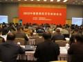 2013中國能源經濟形勢報告會在京舉行