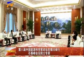 第八届中国能源科学家论坛在银川举行 (9875播放)