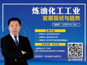 邓文安:炼油化工工业发展现状与趋势 (131播放)