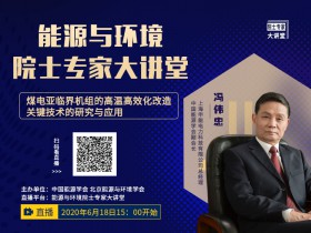 冯伟忠:煤电亚临界机组的高温高效化改造关键技术的研究与应用 (127播放)