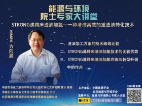 方向晨: STRONG沸腾床渣油加氢——一种清洁高效的重渣油转化技术