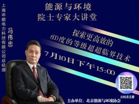 冯伟忠: 探索更高效的600度等级超超临界技术