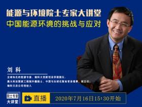 刘科: 中国能源环境的挑战与应对