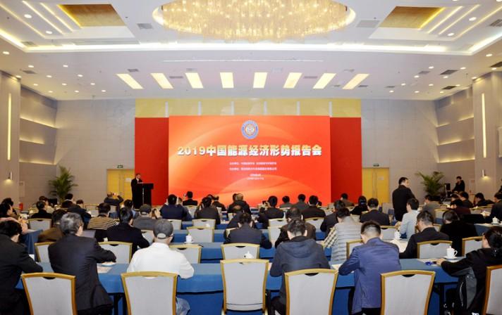 2019中国能源经济形势报告会