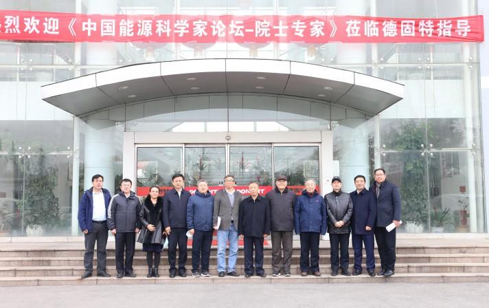 第十一届中国能源科学家论坛暨首届上合全球创新创业英才周