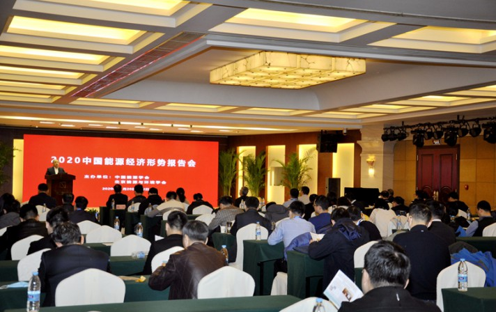 2020中国能源经济形势报告会在京成功举办