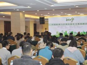 2019中国能源与环境中青年学者高峰论坛 (38)