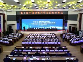 第十届中国能源科学家论坛 (30)