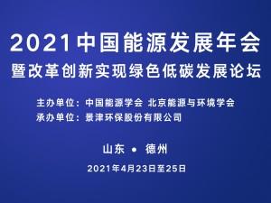 2021中国能源发展年会暨改革创新实现绿色低碳发展论坛