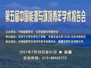 第五届中国能源与环境青年学术报告会